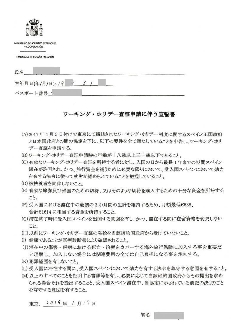 ワーキングホリーデービザ査証申請に伴う宣誓書。日本語版