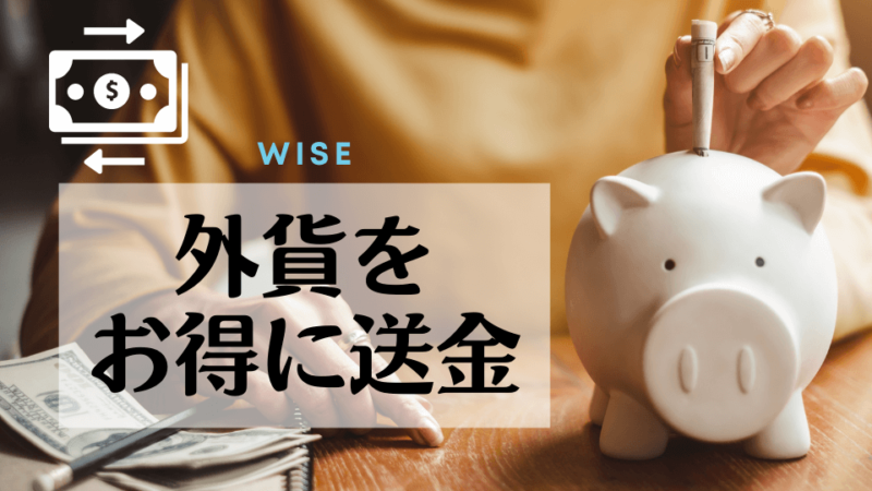 Wise ワイズ 外貨両替