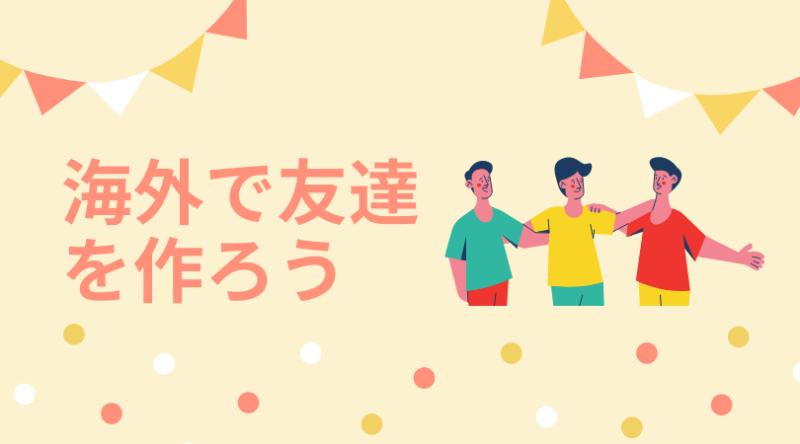 make-friends1