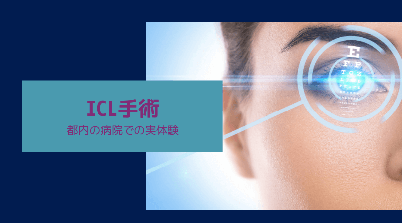 ICL-operation-s