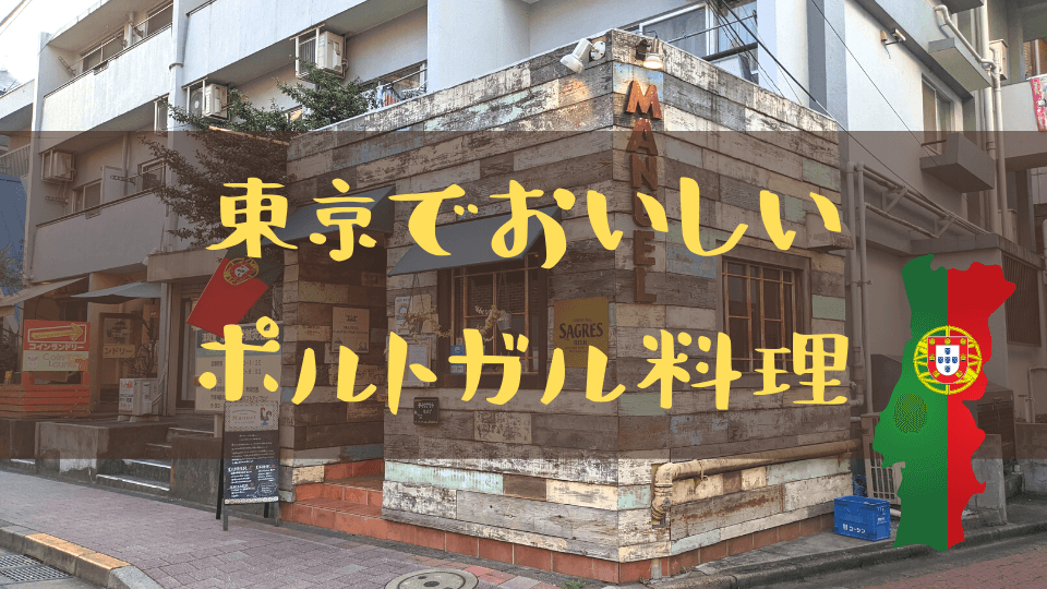 東京でおいしいポルトガル料理