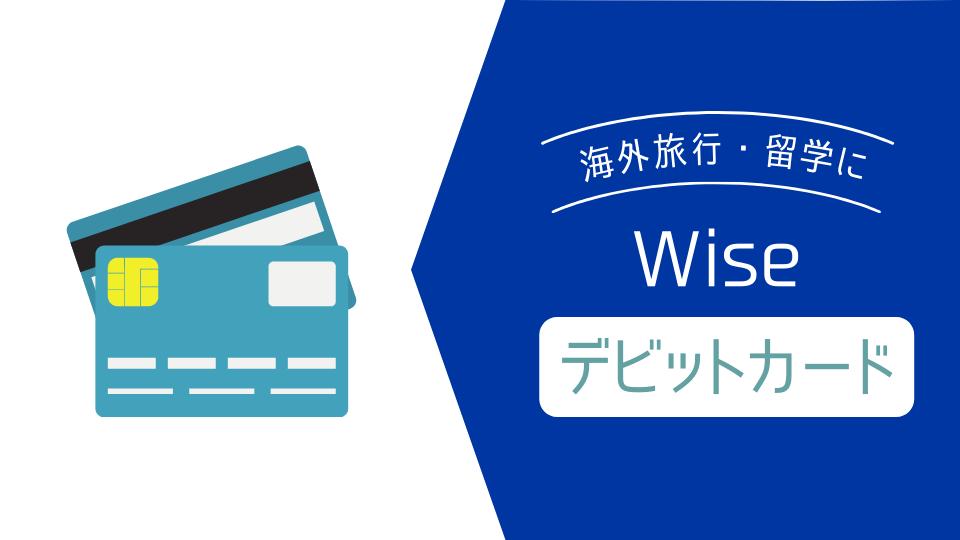 wise デビットカード
