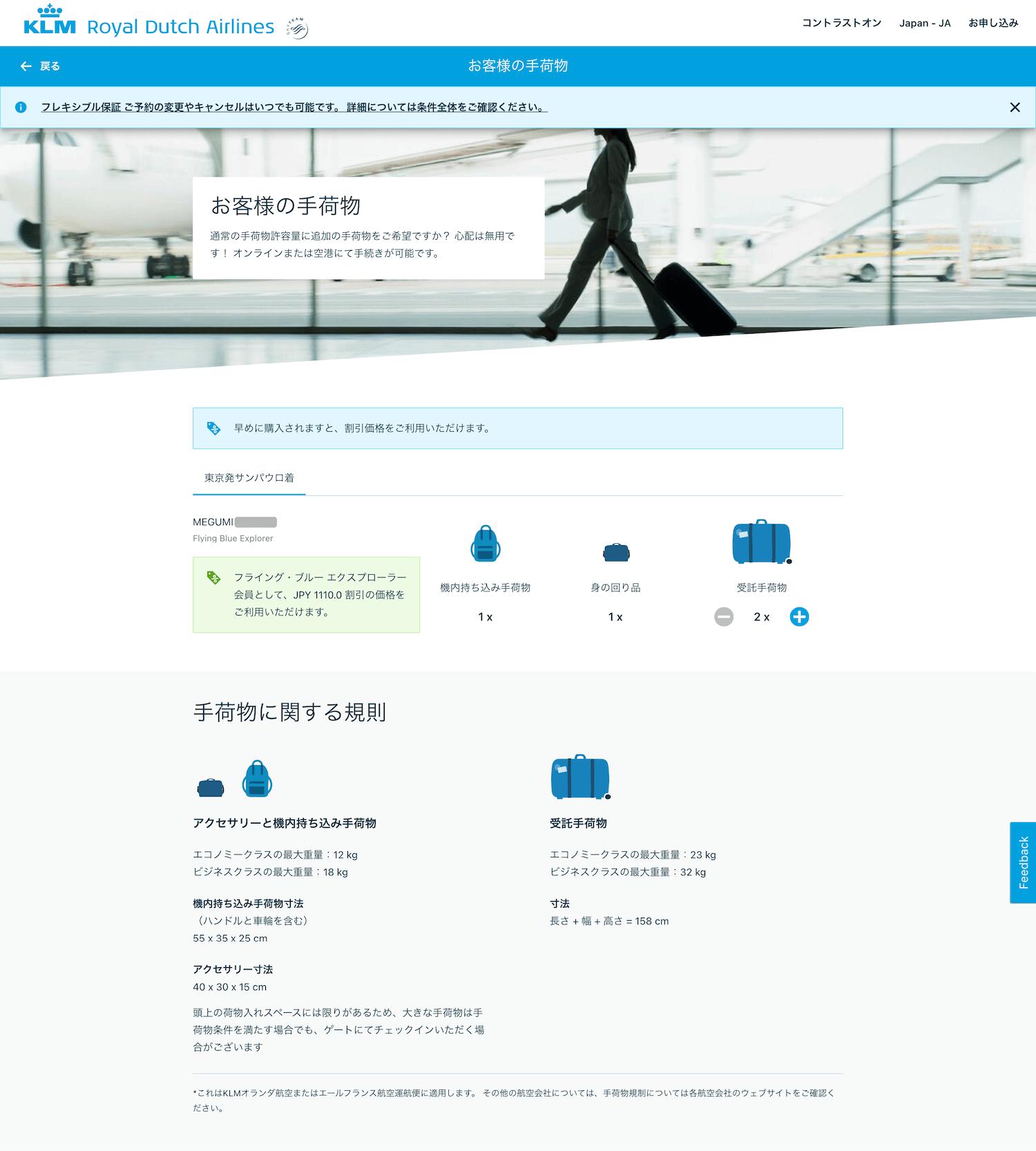 KLM航空 手荷物情報